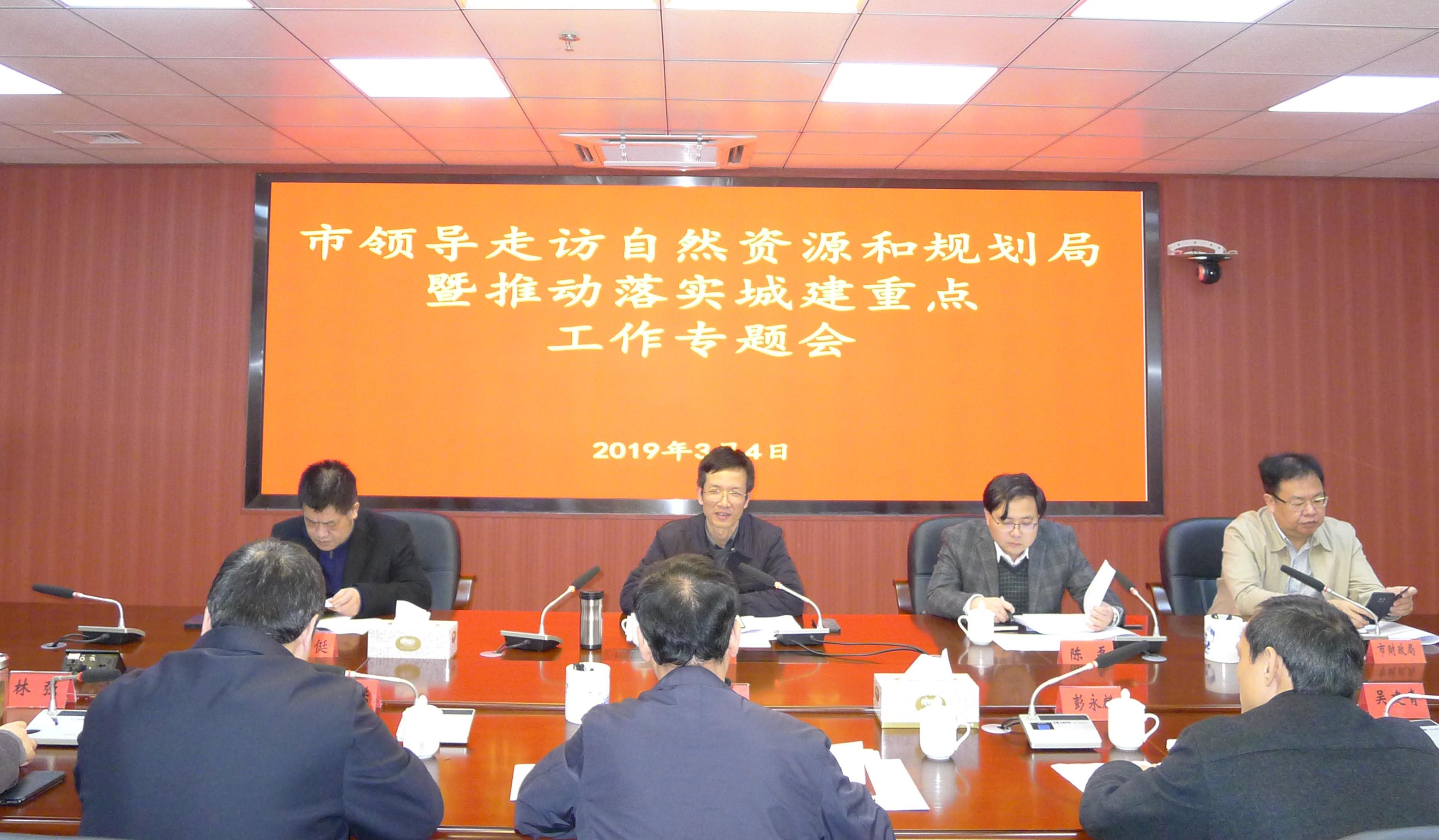 杨新坚副市长莅临市自然资源和规划局调研指导