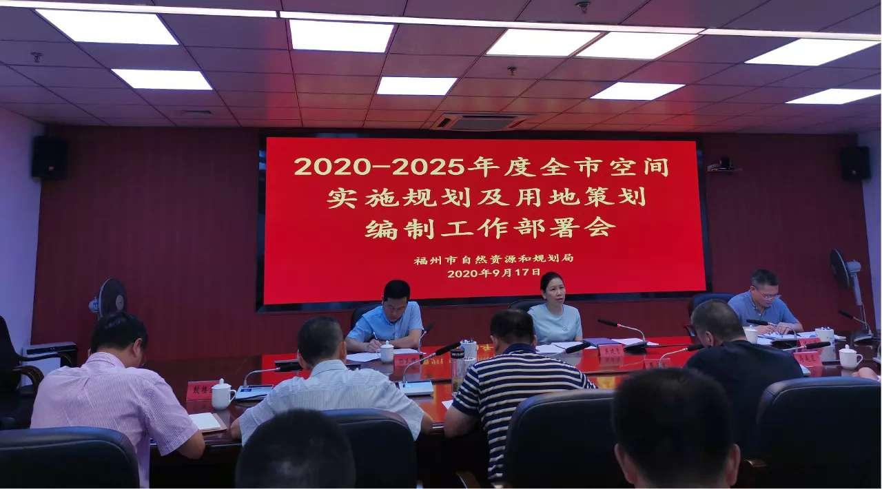 优化空间规划布局 服务高质量发展——福州市自然资源和规划局召开2020-2025年全市空间实施规划和年度项目策划工作会议